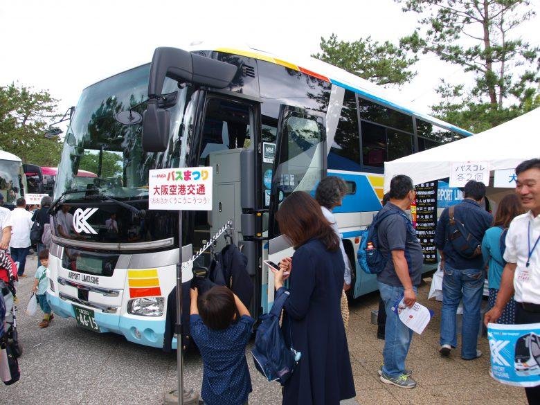 大阪空港交通・空港リムジンバス