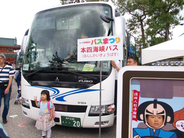 本四海峡バス・高速バス