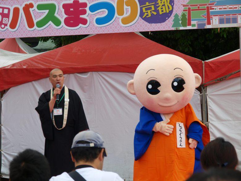 延暦寺のキャラクター「しょうぐうさん」