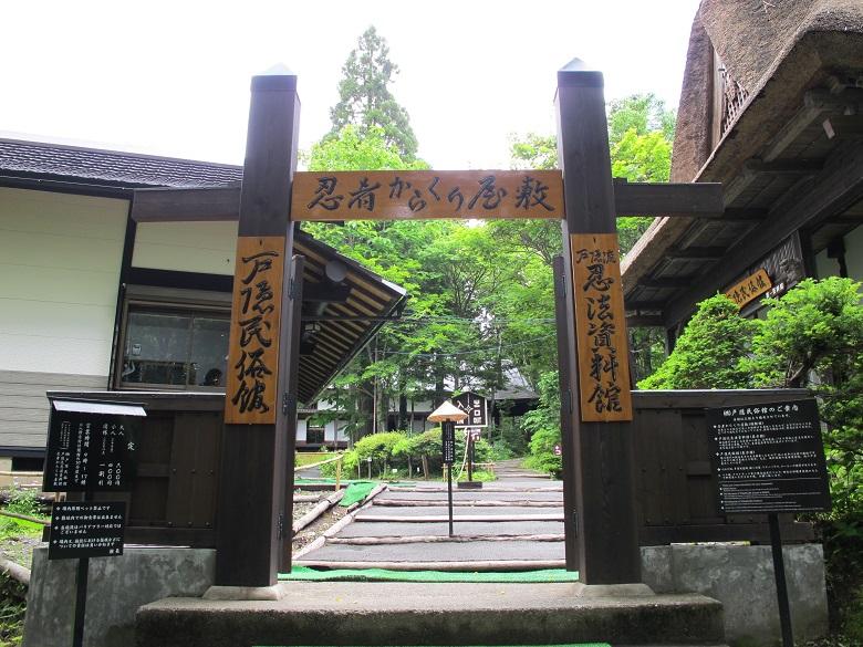 戸隠民俗館(画像提供:ながの観光コンベンションビューロー)