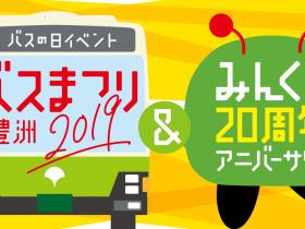 バスまつりin豊洲2019