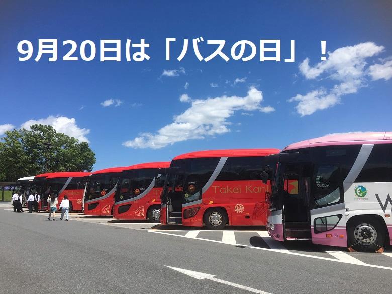 9月20日はバスの日