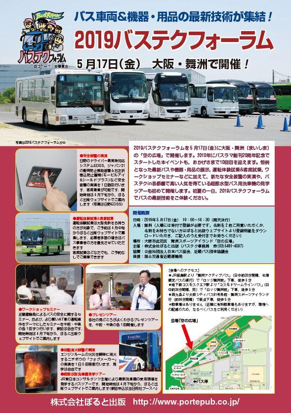 2019バステクフォーラム5月17日(金)開催チラシ