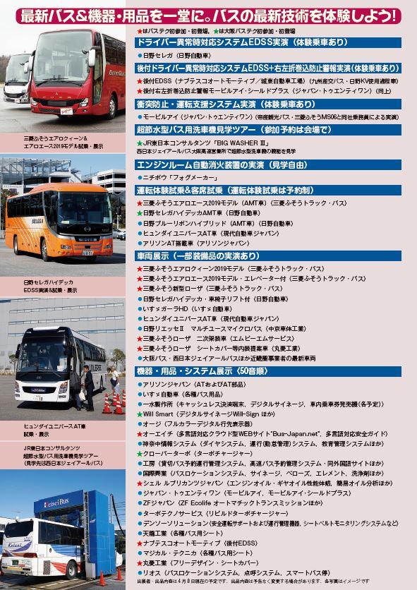2019バステクフォーラムイベントの概要