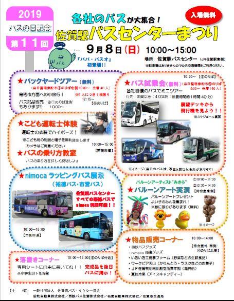 佐賀駅バスセンターまつり2019