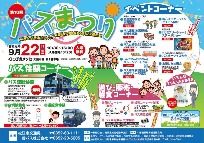 松江市バスまつり2019