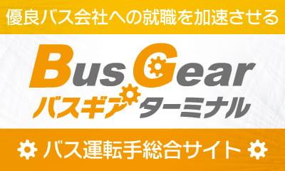 「優良バス会社への就職を加速させる」バス運転手総合サイト「バスギアターミナル」