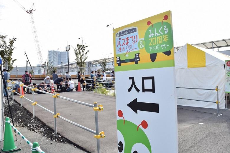 東京交通局主催のバスイベント「バスまつり2019」