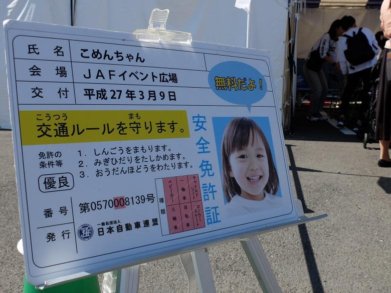 子ども安全免許書を発行