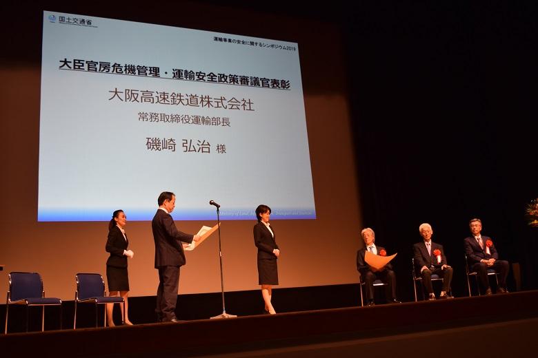 国土交通大臣賞授賞式