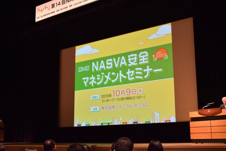 第14回NASVA安全マネジメントセミナー