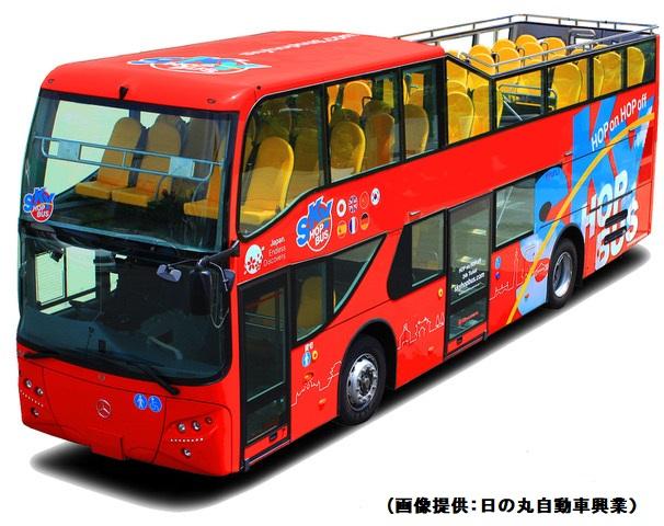 前方座席のみ屋根があるオープントップバスを開発