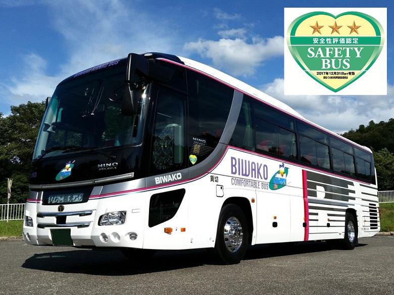 びわこ観光バスの安全対策について