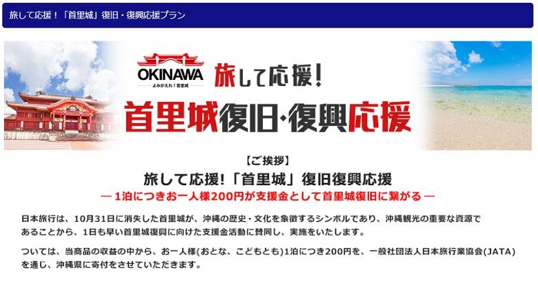 沖縄復興支援プラン・日本旅行