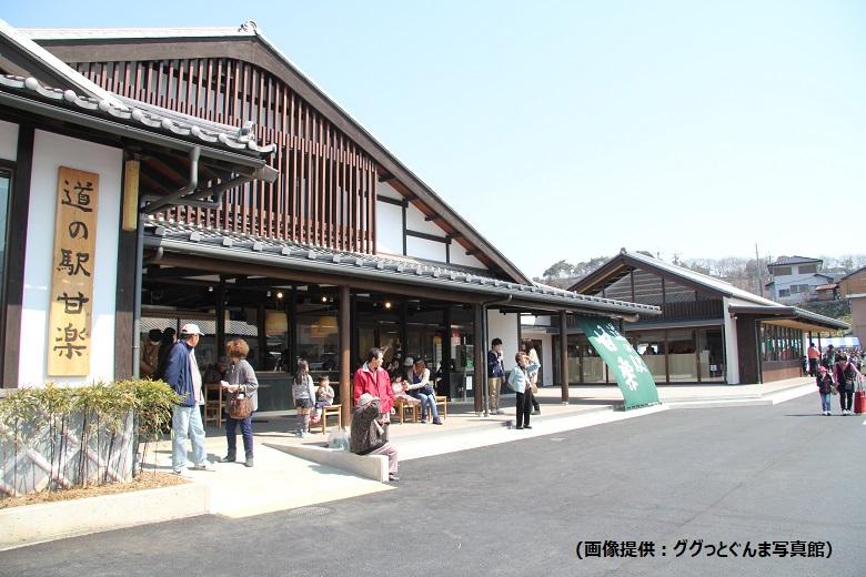 道の駅甘楽(かんら)