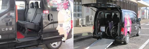 象潟合同タクシー・福祉タクシー