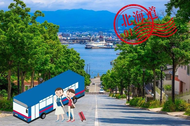 北海道で貸切バスを借りたらいくら?料金相場・計算方法を徹底解説