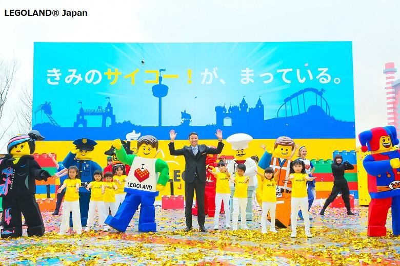 レゴランド(R)ジャパンが名古屋にオープン