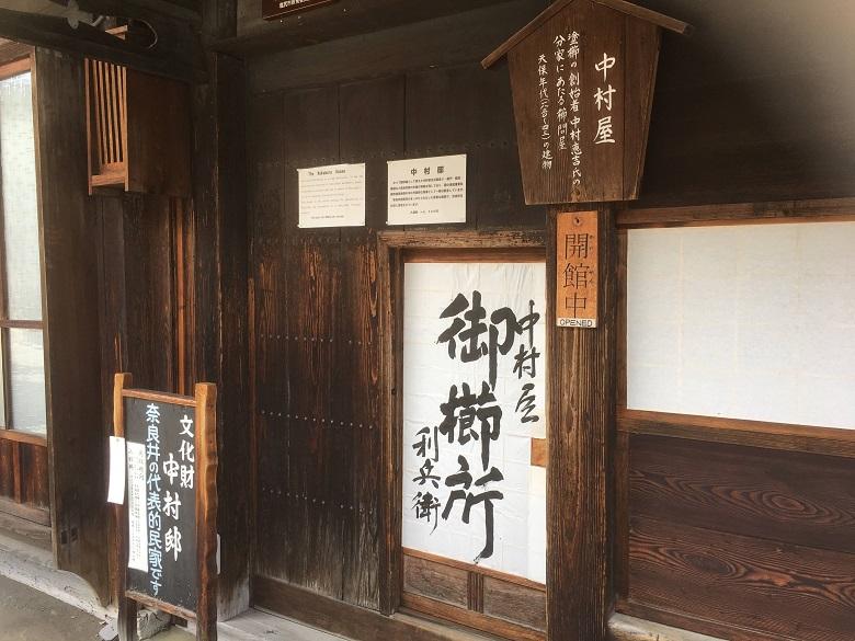 奈良井宿にある中村屋
