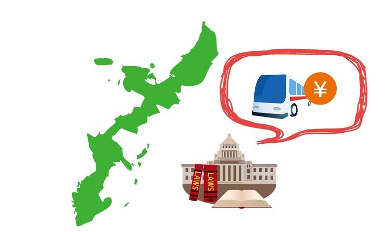 内閣府沖縄総合事務局運輸部が設定している「貸切バス運賃・料金」とは?