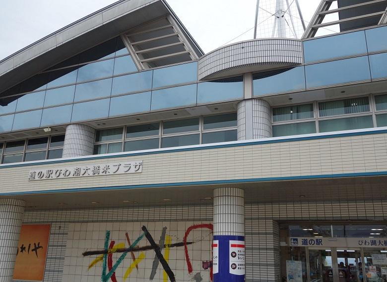 道の駅びわ湖大橋米プラザ