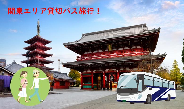 関東エリアで貸切バス料金の目安を徹底解説