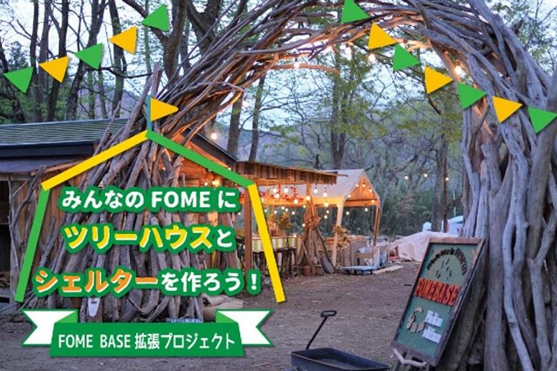 福島のグランピング施設「Fome Base」