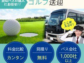 ゴルフ送迎は貸切バスで