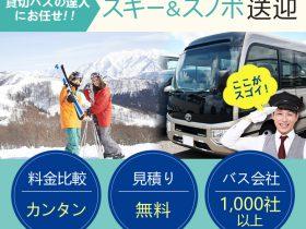 スキー・スノボー送迎に貸切バス