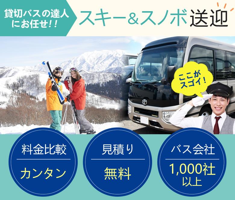スキー・スノボ送迎は貸切バスがおすすめ