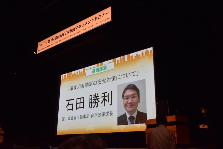国土交通省自動車局安全政策課長・石田氏