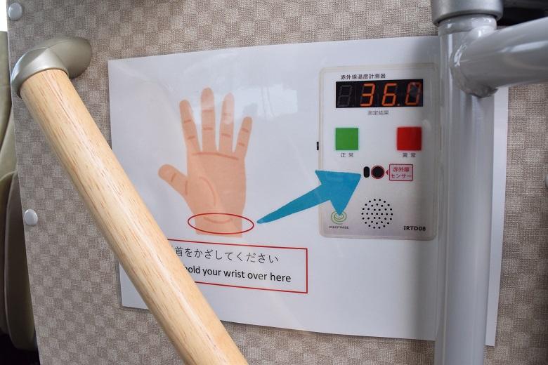 自動検温装置