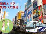 関西エリア貸切バス料金