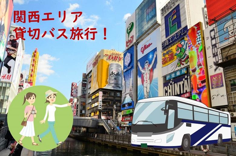 関西エリア(近畿地方)の貸切バス料金相場をチェック