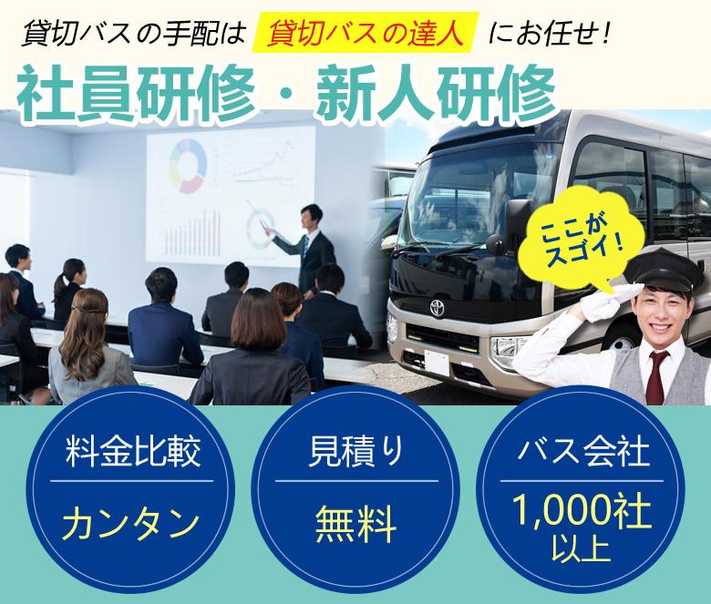 社員研修・新人研修の送迎バスはお任せください。