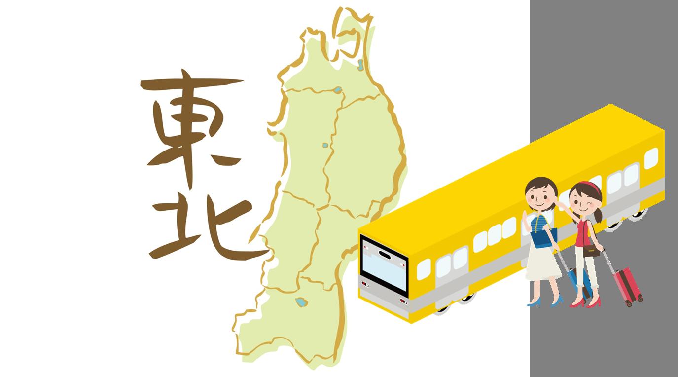 東北エリアで日帰りバス旅行を楽しむ場合