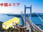 中国エリアバス料金計算方法
