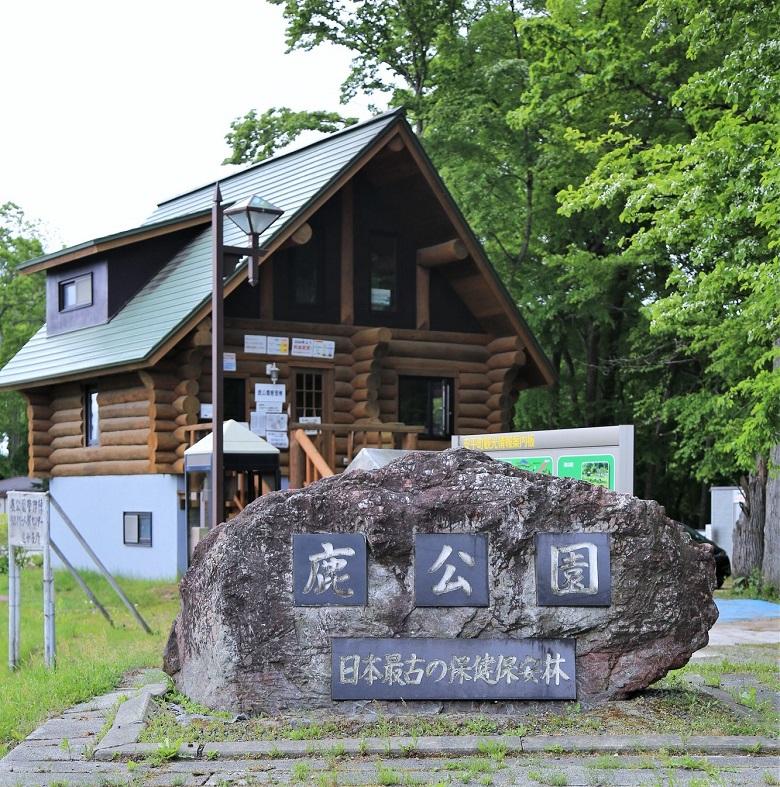 北海道・鹿公園