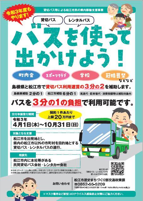 松江市の貸切バス補助金制度