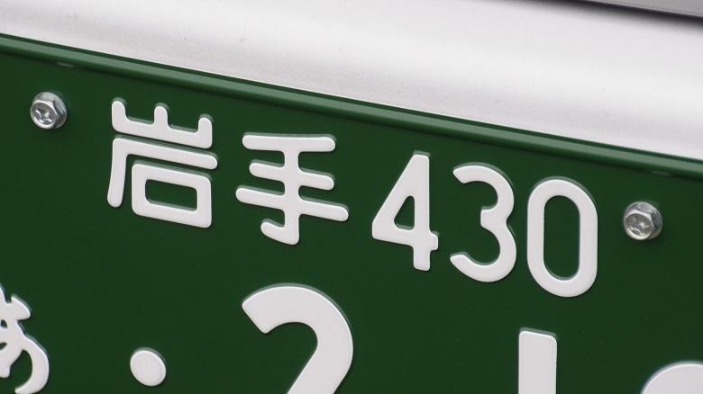 緑ナンバー(営業車ナンバー)