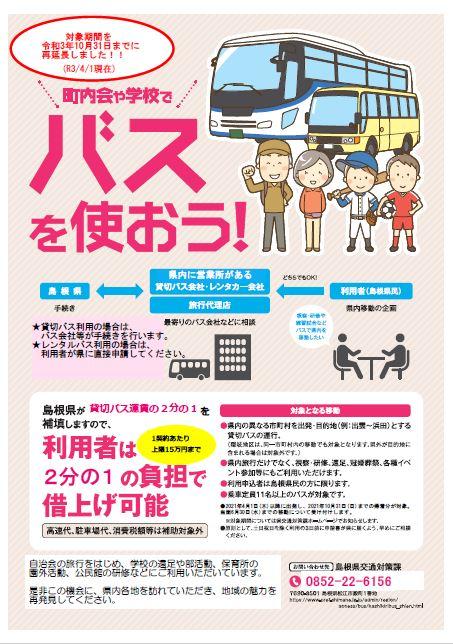 町内会や学校でバスを使おう