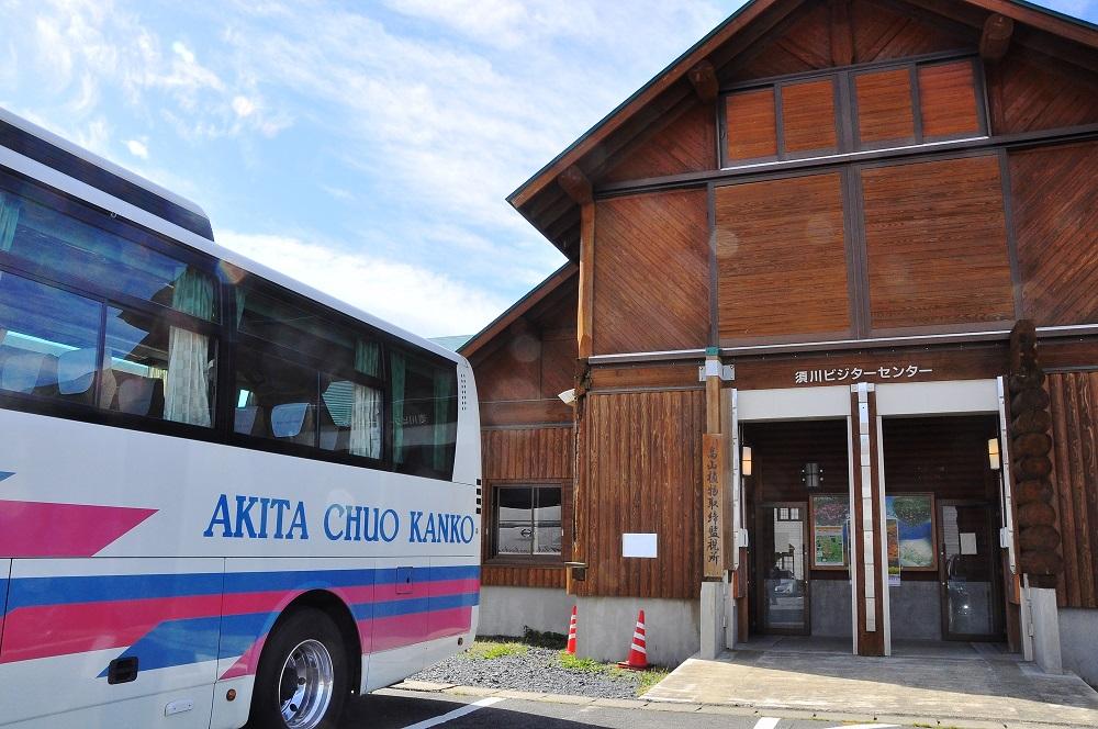 栗駒山国定公園 須川ビジターセンター