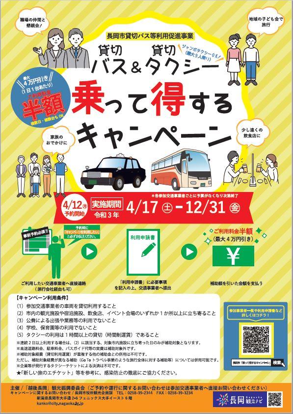 長岡貸切バス等利用促進事業「貸切バス&タクシー乗って得するキャンペーン」