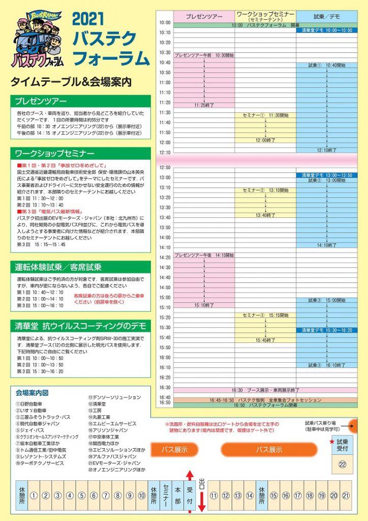2021バステクフォーラム・大阪 当日のタイムテーブル・会場案内
