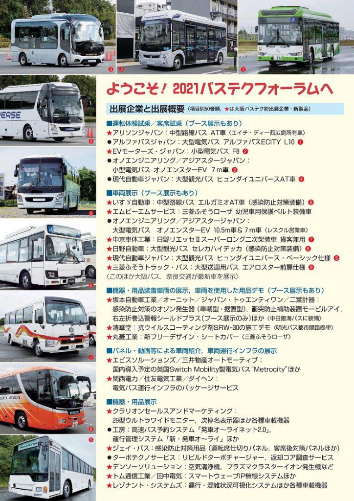 2021バステクフォーラム・大阪 チラシ最新版