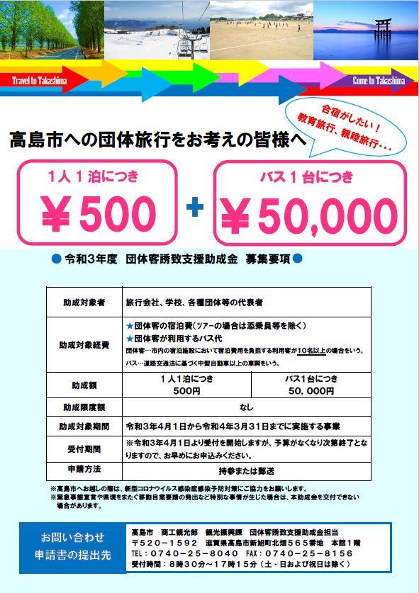 高島市団体旅行誘致助成金制度